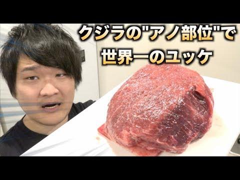 クジラのアノ部分で世界一美味い'ユッケ'を作る!!