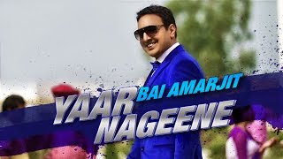 New Punjabi Songs 2015 | Yaar Nagine | Bai Amarjit | Latest Punjabi Songs 2015