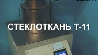 Склотканина Т-11