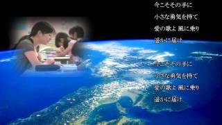 作詞:小田和正/作曲:吉田拓郎/編曲:坂本龍一 「国際青年年」を記念し...