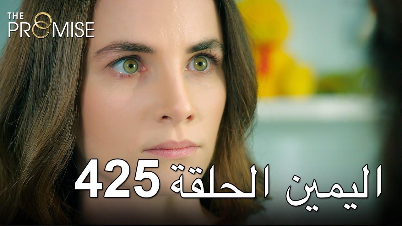 Download The Promise Episode 425 (Arabic Subtitle) | اليمين الحلقة 425