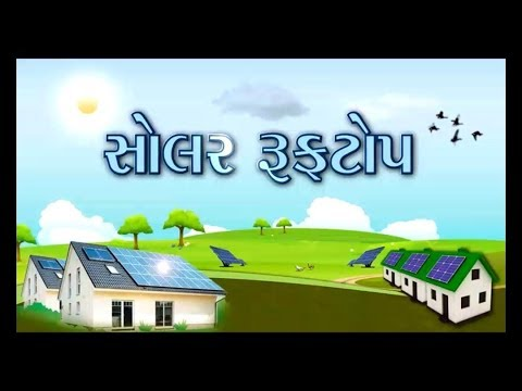 Solar Rooftop - documentary on rooftop solar policy