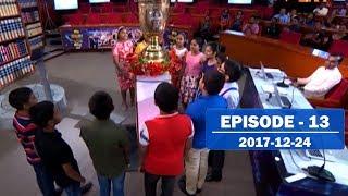 Hiru Nena Kirula | Episode 13 | 2017-12-24 Thumbnail