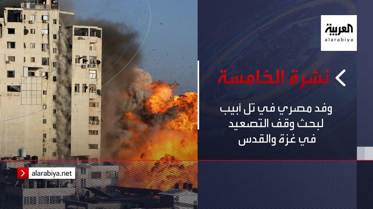 نشرة الخامسة | وفد مصري في تل أبيب لبحث وقف التصعيد في غزة والقدس  - نشر قبل 3 ساعة