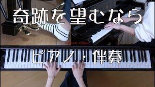 使用楽譜:月刊ピアノ2018年10月号、 採譜者:川田千春、 2018年9月20日...