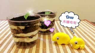 How To Make Oreo Sawdust Pudding  Oreo木糠布甸
