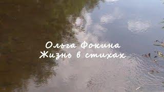 Ольга Фокина Жизнь в стихах Верхнетоемская земля  Фильм первый