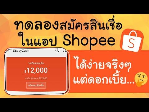 ทดลองสมัครกู้เงินกับ Shopee ได้ง่ายเว่อร์ ไม่ต้องมีคนค้ำ ไม่ต้องยื่นเอกสาร| แม่โบโชว์ของ
