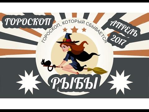 Гороскоп на сегодня. Бесплатный гороскоп на сегодня онлайн