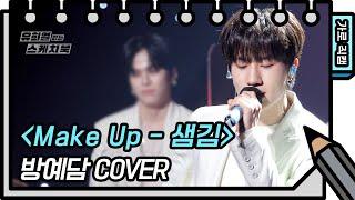 [가로 직캠]방예담 - Make Up (Bang Yedam - FAN CAM) [유희열의 스케치북/You H…