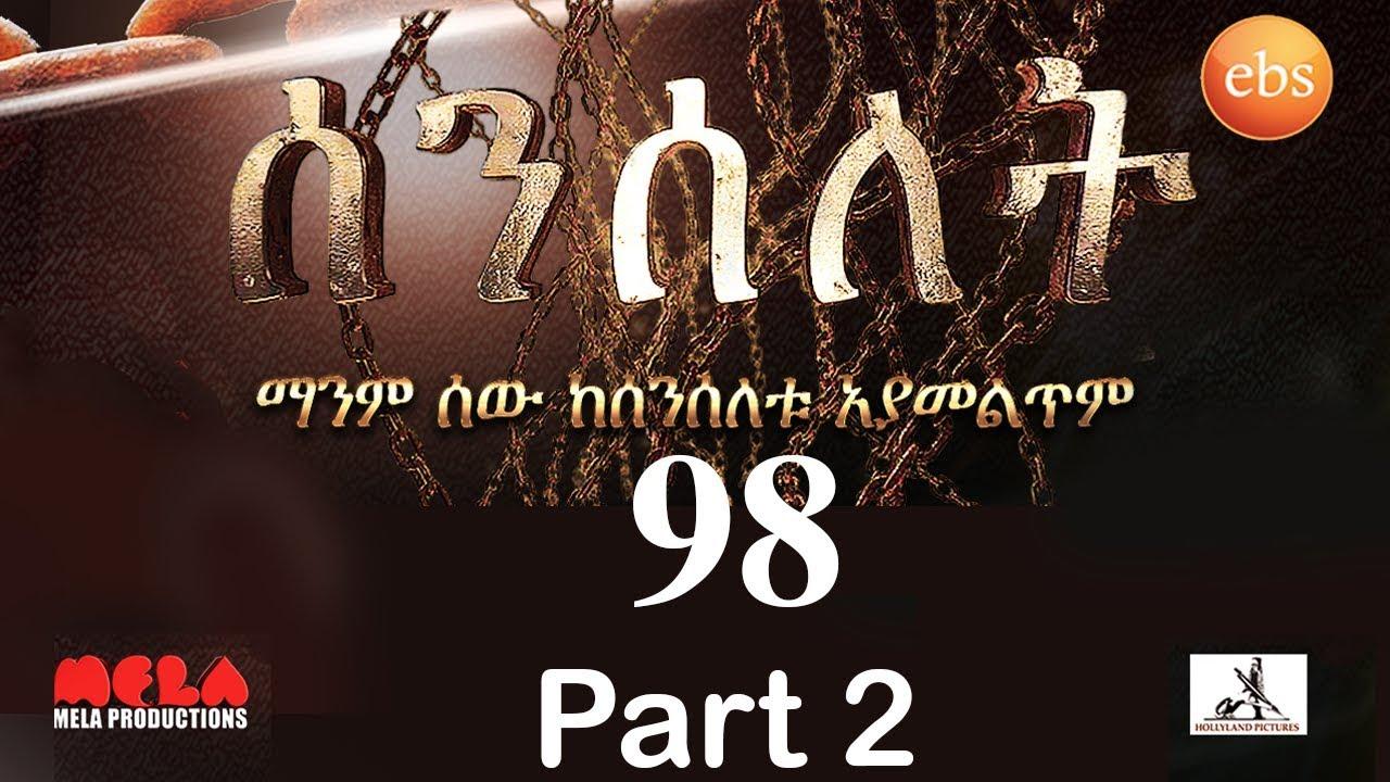Senselet Drama S04 EP 98 Part 2 ሰንሰለት ምዕራፍ 4 ክፍል 98 - Part 2
