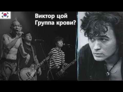 """Реакция корейской рок-группы! """"Кино (Виктор Цой)- Группа крови"""""""