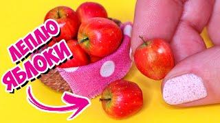 🍎 Как слепить МИНИ ЯБЛОКИ из полимерной глины! Еда для кукол своими руками! Анна Оськина