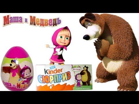 Киндер Сюрприз Маша и Медведь 2015 игрушки для детей  Видео для детей Surprise eggs toys for kids