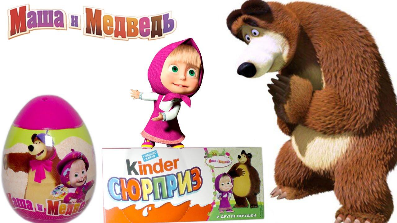 Киндер Сюрприз Маша и Медведь 2015 игрушки для детей Видео ...