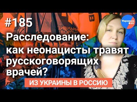 #Из_Украины_в_Россию №185: как