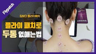 두통 없애는법, 두통 지압, 플라이 패치 붙이는 방법