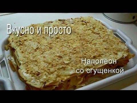 Вкусно и просто:  Торт наполеон со сгущенкой. Пошаговый рецепт с фото и видео.