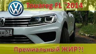 Volkswagen Touareg 3.0 TDI  2014 - отзыв владельца и тест-драйв
