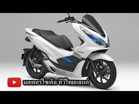 2018 New PCX โฉมใหม่ ไฮบริด + ไฟฟ้า ดีไซน์สุดเร้าใจ : motorcycle tv thailand