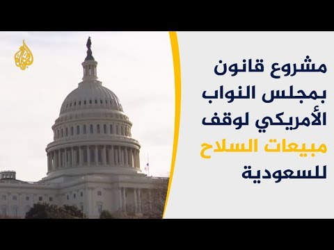 تحركات الكونغرس بشأن معاقبة قتلة خاشقجي والعلاقات مع الرياض  - نشر قبل 13 ساعة