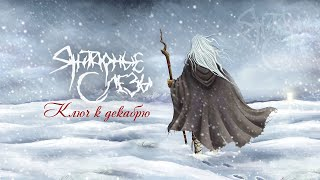 AMBERS TEARS - Key To December (2010) Full Album Official (Pagan Doom Metal)