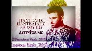 ►Pantelis Pantelidis Ft Axtipitos Mc - Na Sou Po | Να Σου Πω (Dj Smastoras Remix)2k15