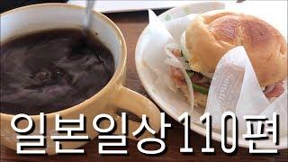 나혼자일본!-요즘 빠져있는 샌드위치 만들기+비 오는날 커피한잔☕|일상 110편 / 日本で一人暮らし! -最近ハマってるサンドイッチ+雨の日のコーヒー☕ | 110編