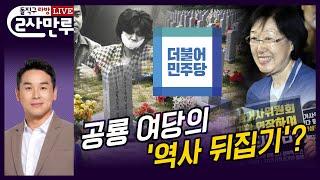돌직구쇼 라이브 방송 '2사 만루'┃공룡 여당의 '역사 뒤집기'? (2020년 5월 26일)