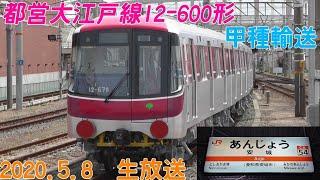 【安城駅】都営大江戸線12-600形甲種輸送を眺める生放送