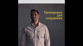 Тренировка для похудения Дома без дополнительного оборудования Юрий Журавский