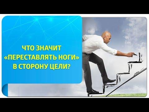 Советы, как переставлять ноги к цели по Трансерфингу, чтобы она быстрее реализовалась