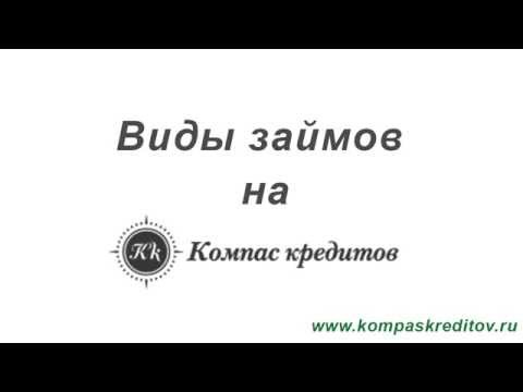 Займы В Челябинске Быстро Наличнымииз YouTube · Длительность: 5 мин55 с  · отправлено: 3 дн. назад · кем отправлено: Юлия Пономарева