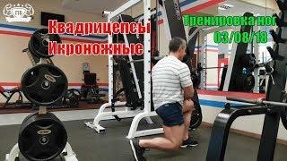Квадрицепсы. Икроножные. Тренировка ног 03/08/18. Подготовка к осенним чемпионатам.