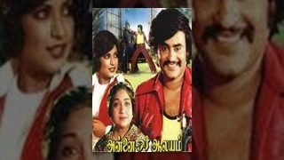 Annai Oru Aalayam Tamil Full Movie : Rajinikanth and Sripriya