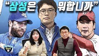 [Q&A①] 롯데 코치진-삼성 외국인 선수 영입 상황 / SK의 외부FA 관심은? / 김광현 계약전망은?