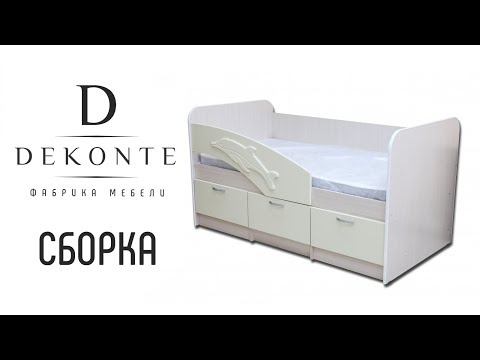 Как собрать кровать дельфин 2 видео