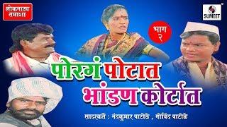 Porga Potat Bhandan Kortat - Tamasha Part 2 | Sumeet Music | Marathi Tamasha