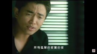 吳宗憲 Jacky Wu《留心》官方中文字幕版 MV