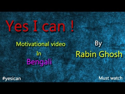 হ্যা আমি পারি I Yes I Can I Motivational Video in Bengali I BANGLA MOTIVATIONAL VIDEO I Rabin Ghosh