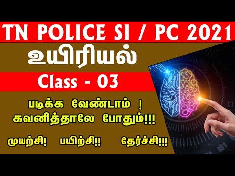 TN POLICE SI / PC 2021 | உயிரியல் | CLASS - 03 | படிக்க வேண்டாம் ! கவனித்தாலே போதும்!!!.