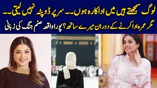 Sanam Jung Performed Umrah Heart Touching Story | Celeb Tribe