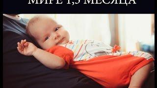 Ребенок в 1,5 месяца. Что поменялось - Senya Miro