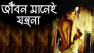 Jibon Mane To Jontrona ( জীবন মানে তো যন্ত্রনা) By Shorsho