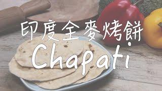 教你製作印度全麥麵餅 Chapati|YaoIndia 就是要印度 X 印度安娜