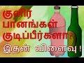 குளிர் பானங்கள் குடிப்பீர்களா? இதன் விளைவு! Cool Drinks Danger in Tamil