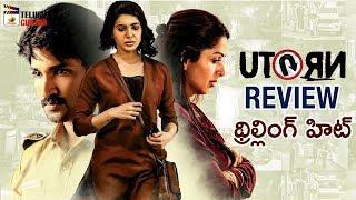 U Turn Movie REVIEW | Samantha | Aadhi Pinnisetty | Bhumika | Rahul Ravindran | Mango Telugu Cinema