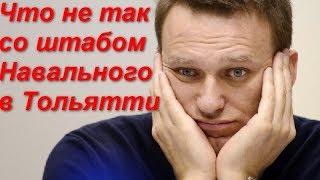 Что не так со штабом Навального в Тольятти