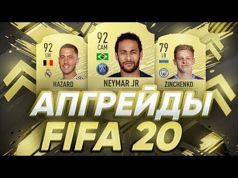 АПГРЕЙДЫ ИГРОКОВ В FIFA 20   ЗИНЧЕНКО, НЕЙМАР, АЗАР