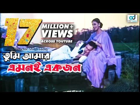 Tumi Amar Emoni Ekjon l Salman Shah l Shabnur l Anondo Osru l Bangla Movie Video Song  l CD Vision